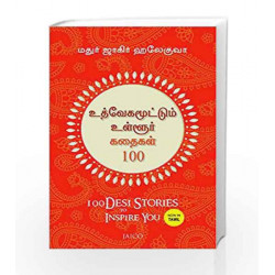 100 Desi Stories to Inspire You (Tamil) by Madhur Zakir Hallegua Book-9789386348258