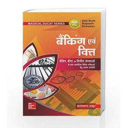 Banking Evam Vitt by Karankant Thakur Book-9789352604098