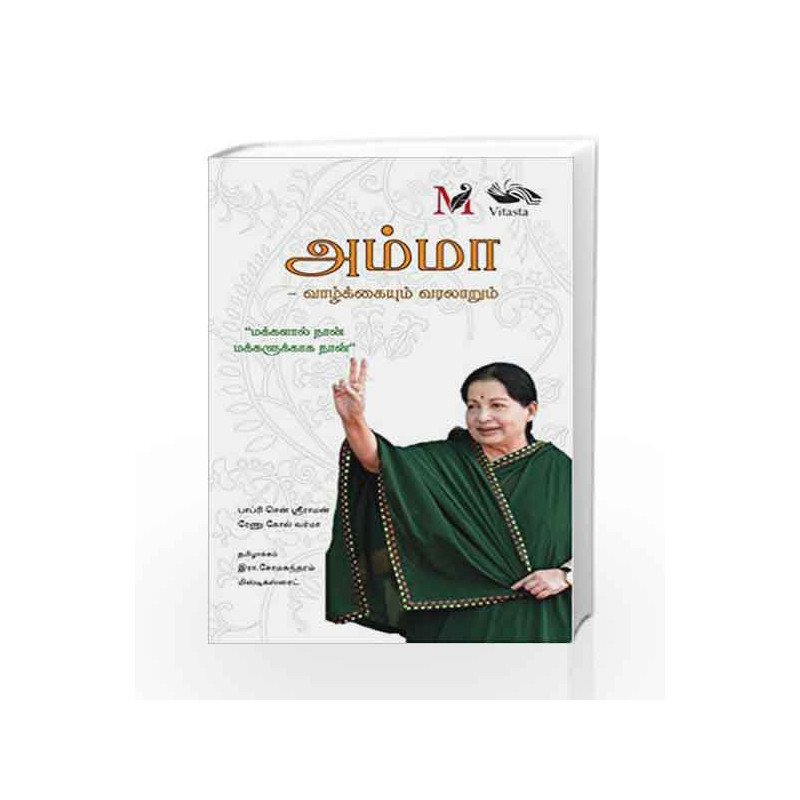 Amma: Life and History by Papri Sen Sri Raman Book-9789382711988