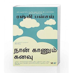I Have a Dream (Tamil) by BANSAL Book-9789385152528