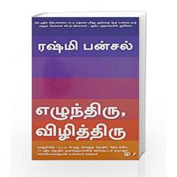 Yezhundiru, Vizhithiru (Arise, Awake) by Rashmi Bansal Book-9789386224354