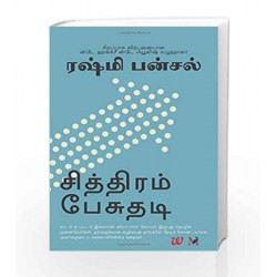 Connect The Dots: 1 by RASHMI BANSAL Book-9789385152405