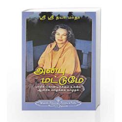 Only Love (Tamil) by Sri Sri Daya Mata Book-9788189955083