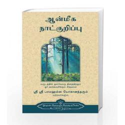 Spiritual Diary (Tamil) by Sri Sri Paramahansa Yogananda Book-9788189535940