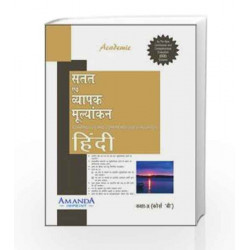 Academic CCE in Hindi X B (Course B) by Poonam Banga Book-9789380644264
