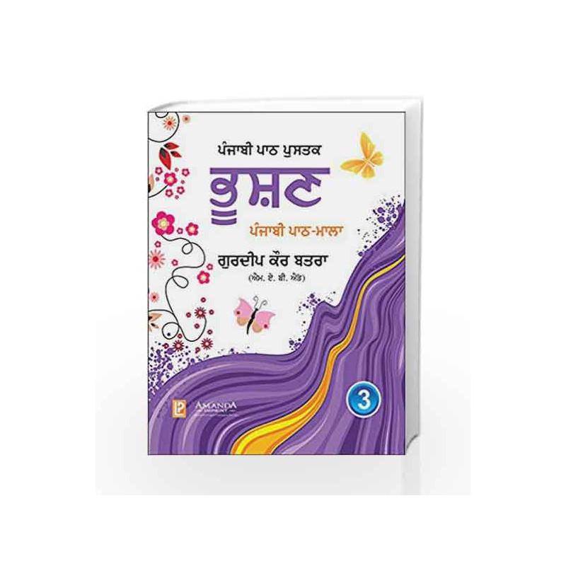 Punjabi Path Mala Bhushan-3 by Gurdeep Kaur Batra Book-9789386202604