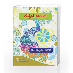 Kannada Vikasa Book-4 by Na Book-9789384872939