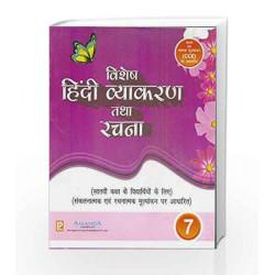 Vishesh Hindi Vyakaran 7 by Alya Dr. Ashok Batra Book-9789380644356
