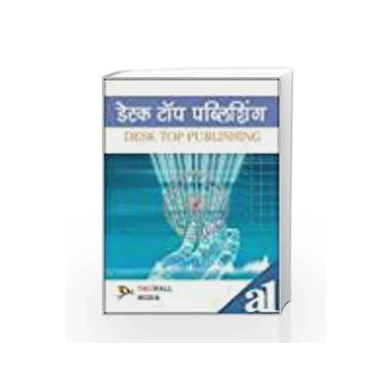 Desk Top Publishing (Hindi Medium) by Ramesh Bangia-Buy Online Desk Top  Publishing (Hindi Medium) Book at Best Price in India:Madrasshoppe com