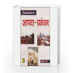 Comprehensive Disaster Management IX (Hindi Medium) by J. P. Singhal Book-9788170088233