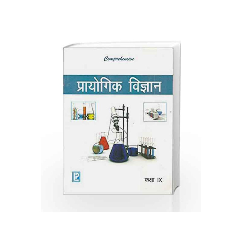 Comprehensive Practical Science IX (Hindi Medium) by V.N. Tiwari N.K. Sharma Book-9788131806852