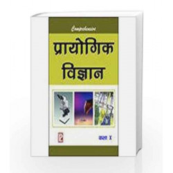 Comprehensive (P) Science X (Hindi Medium) by S. P. Sharma Dr. N. K. Sharma Book-9788131802861