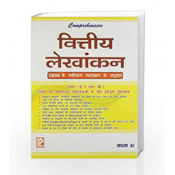 Comprehensive Financial Accounting XI (Hindi Medium) by A. S. Siddiqui, Dr. S.K.Singh S. A. Siddiqui Book-9788131807071