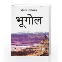 Comprehensive Geography Class XI by Ram Kumar Tiwari Book-9788131802793