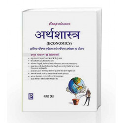 Comprehensive Economics XII (Hindi Medium) by A. S. Siddiqui S. A. Siddiqui Book-9788131803875