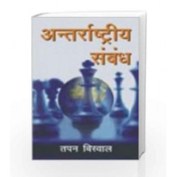 International Relations (Antarrashtriya Sambandh) by Biswal Book-9780230327870