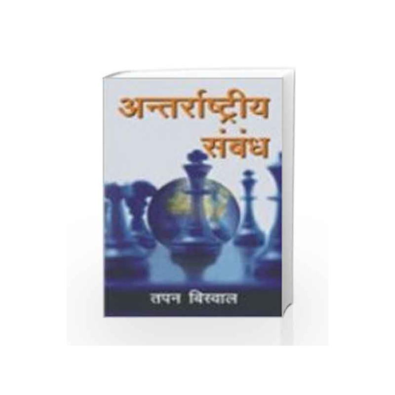 International Relations (Antarrashtriya Sambandh) by Biswal-Buy Online  International Relations (Antarrashtriya Sambandh) Book at Best Price in