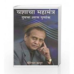 Yashacha Mahamantra,Kapoor by Kapoor Book-9780230330658