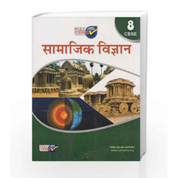 Social Science - H Class 8 by Full Marks Book-9789381957325