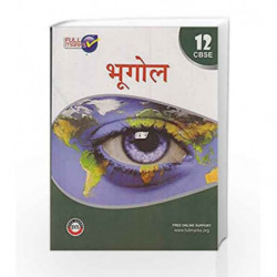 Geography - Class 12 (Hindi) by Full Marks Book-9789351550778