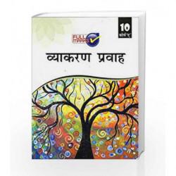 Hindi Vyakaran Pravah-A Class 10 by Urmila Gupta Book-9789351551218