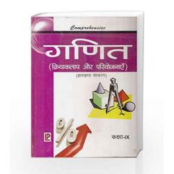 Comprehensive Math Laboratory (Experiment & Workbook) IX (Hindi Medium) (Experiment & Workbook Class IX)