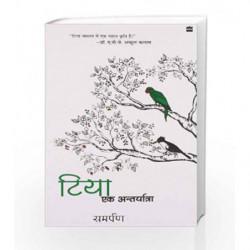 Tiya - Ek Aantaryatra by SAMARPAN Book-9788172239848