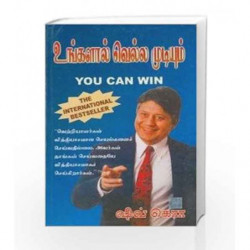 You Can Win by Shiv Khera Book-9780333938003