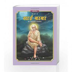 Shirdi Ke Sai Baba Ki Mahimamay Kahaniya (Dreamland) by NA Book-9788184511482