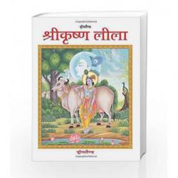 Shree Krishna Leela (Hindi) by Dreamland Publications Book-9781730155208
