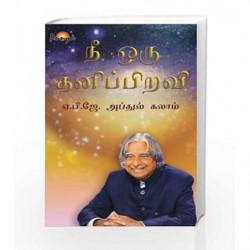 Nee Oru Thanipiravi by A.P.J. Abdul Kalam Book-9789381774069