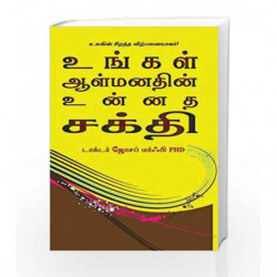 The Power of Your Subconscious Mind  (Tamil) by Murphy, Dr Joseph Book-9789383359189