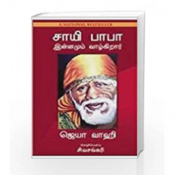 Sai Baba is Still Alive by Wahi Jaya Book-9789384038229
