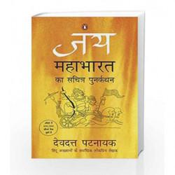 Jay: Mahabharat ka sachitra punarkathan by Patnaik, Devdutt Book-9780143422945