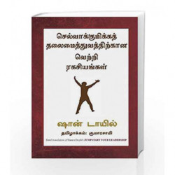 Jumpstart  Your Leadership  (Tamil): 10 Jolts to Leverage Your Leadership by Shawn Doyle Book-9789383359974