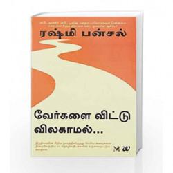 Take Me Home (Tamil) by Rashmi Bansal Book-9789385152542