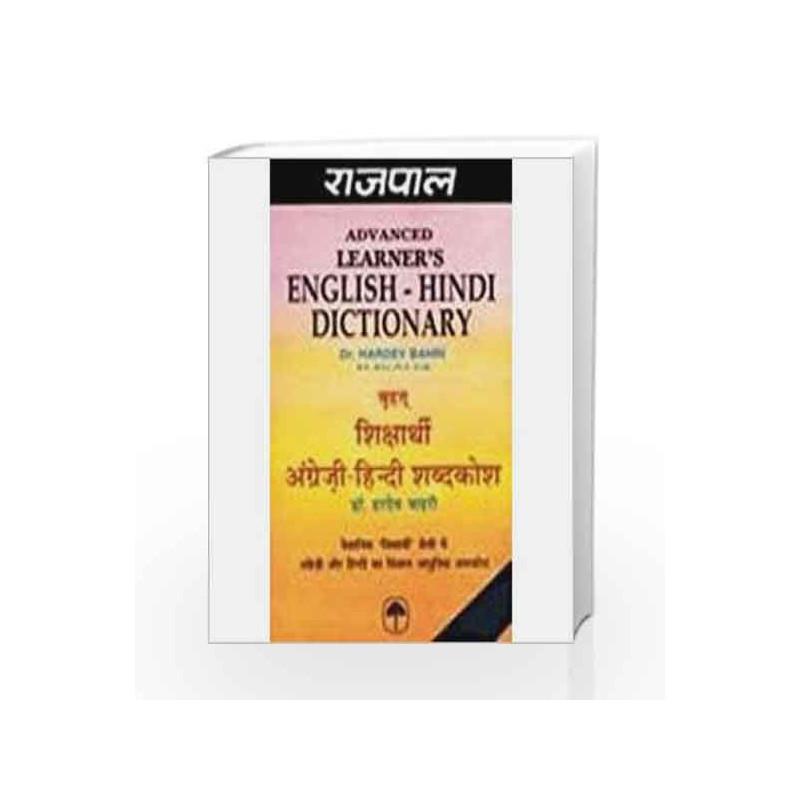 Rajpal Advanced Learners English-Hindi Dictionary by Bahri, Hardev-Buy  Online Rajpal Advanced Learners English-Hindi Dictionary Book at Best Price  in
