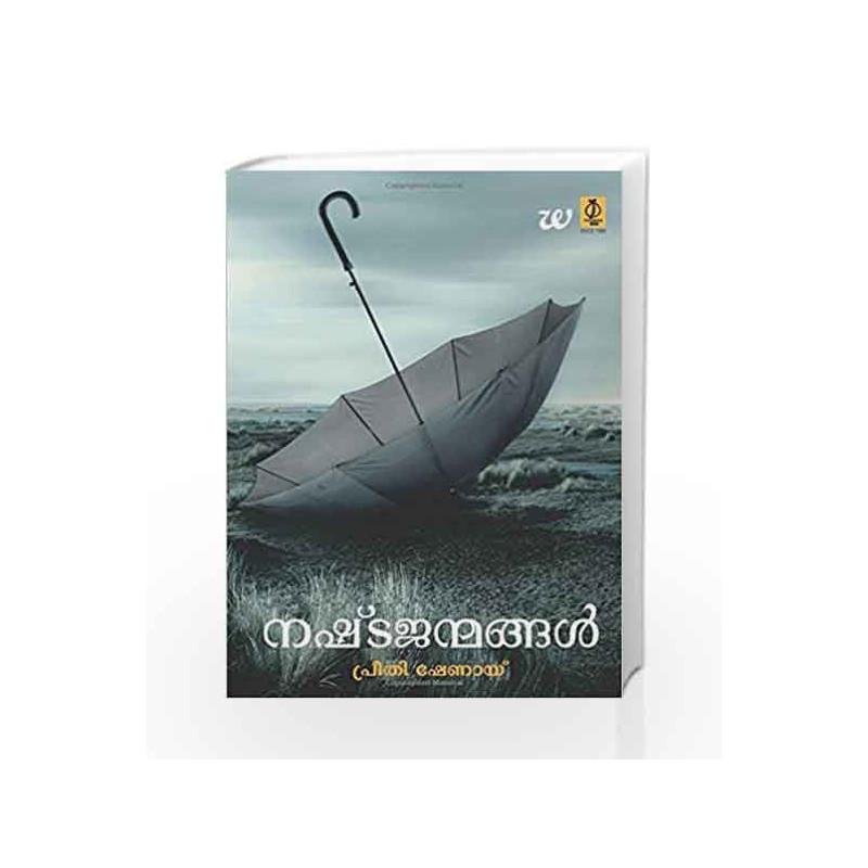 The One You Cannot Have (Malayalam) - Nashta Jenmangal by Preeti Shenoy Book-9789386850157