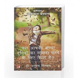 Kya Aapka Baccha Duniya ka Samna Karne ke Liye Tayyar Hai? by Dr Anupam Sibal Book-9780143427940