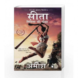 Sita-Mithila Ki Yoddha (Ram Chandra Shrunkhala Kitaab 2): Sita-Warrior of Mithila (Hindi) by Amish Tripathi Book-9789386224859