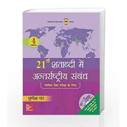 Ekisvi Shatabdi Mein Antarrashtriya Ambhandh with Dvd by Pushpesh Pant Book-9789339214128