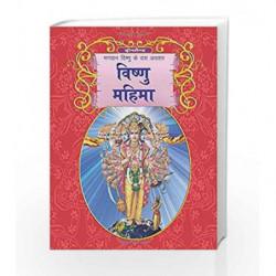 .Vishnu Mahima: Bhagvan Vishnu Ke Dus Avtaar (Dreamlad) by NA Book-9788184511512