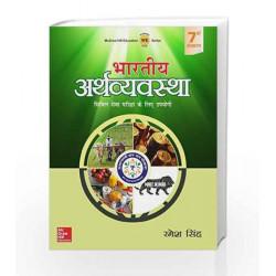 Bhartiya Arthvyavastha by  Book-9789339222710