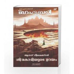 Sivakamiyde Udayam-Bahubali - Thudakkathinnu Mumbu Pustakam 1: The Rise Of Sivagami -Malayalam book -9789386224903 front cover