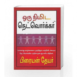 The One Minute Networker(Tamil): The Nine Simple Laws of Networking That Will Change Your Life Forever book -9789380227832 front