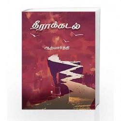 / Theerakadal by Aathmaarthi Book-9789387707320