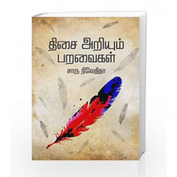/DISAI ARIYUM PARAVAIGAL by Charu Nivethita Book-9789387707306