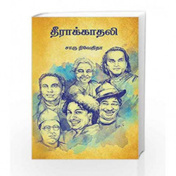 / Theera kadhali by Charu Nivedita Book-9789387707429