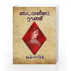 /Diamond Rani by Aathmaarthi Book-9789387707245