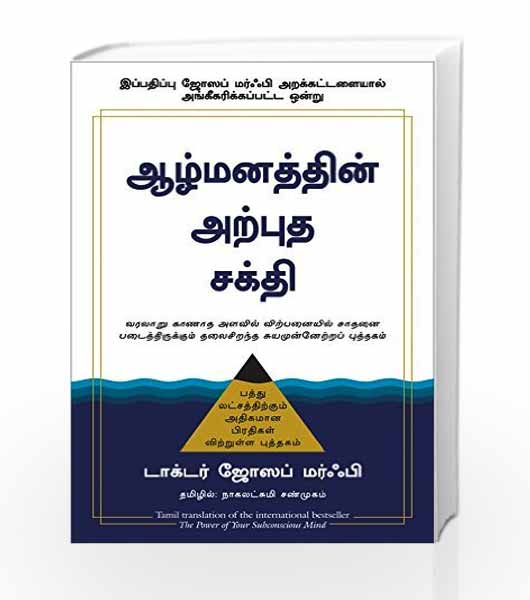 Power of Your Sub Conscious Mind (Tamil ) by Murphy J Book - 9788183222143